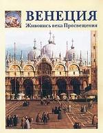 Венеция. Живопись эпохи Просвещения