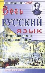 Весь русский язык в правилах и упражнениях. Для школьников и абитуриентов