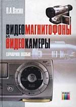 Видеомагнитофоны и видеокамеры. 2-изд., стереотип
