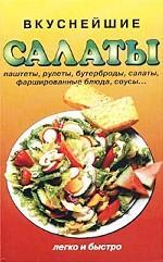 Вкуснейшие салаты. Паштеты, рулеты, бутерброды, салаты, фаршированные блюда, соусы