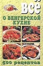 Все о венгерской кухне