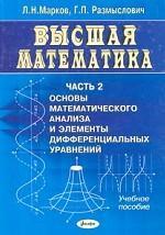 Высшая математика. Часть 2. Основы математического анализа и элементы дифференциальных уравнений
