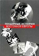 Гендерные истории Восточной Европы