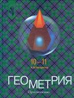 Читать книгу геометрия 10 11 класс учебник погорелов