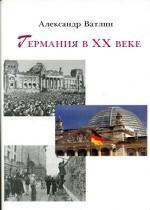 Германия в ХХ веке