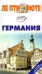 Германия: Путеводитель