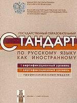 Государственный образовательный стандарт по русскому языку как иностранному. Профессиональные модули. Первый уровень. Второй уровень
