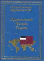 Гражданский кодекс Грузии
