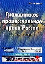 Гражданское процессуальное право России. Курс лекций