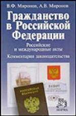 Гражданство в Российской Федерации. Российские и международные акты. Комментарии законодательства