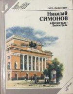 Николай Симонов в Петрограде-Ленинграде