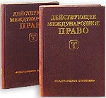 Действующее международное право. Документы в 2-х томах: Учебное пособие