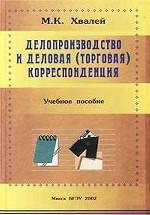 Делопроизводство и деловая корреспонденция. Учебное пособие