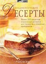 Десерты. Энциклопедия