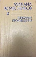 Избранные произведения в 3-х томах. Том второй.