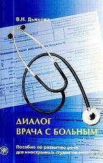 Диалог врача с больным