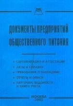 Документы предприятий общественного питания
