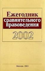 Ежегодник сравнительного правоведения. 2002 год