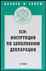 ЕСН. Инструкция по заполнению декларации
