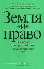 Земля и право. Пособие для российских землевладельцев