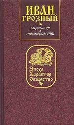 Иван Грозный. Характер и темперамент