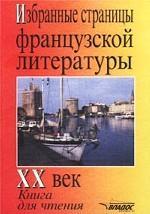 Избранные страницы французской литературы. XX век. Книга для чтения на французском языке