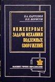 Инженерные задачи механики подземных сооружений(изд:2)