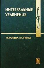 Интегральные уравнения, 2-е изд