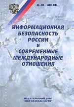 Информационная безопасность России и современные международные отношения