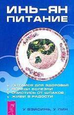 Инь-ян питание