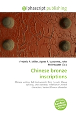 Chinese bronze inscriptions