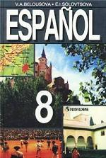 Espanol - 8. Испанский язык. 8 класс
