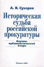 Историческая судьба российской прокуратуры