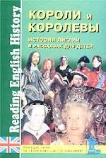 Reading English History. История Англии в рассказах для детей. Короли и королевы. Книга для чтения на английском языке с упражнениями