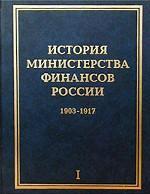 История Министерства финансов России. Том I. 1903-1917