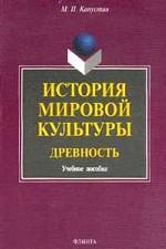 История мировой культуры. Древность: учебное пособие