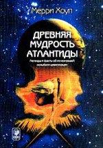 Древняя мудрость Атлантиды. Легенды и мифы об исчезнувшей колыбели цивилизации