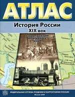 История России XIX век. Атлас с контурными картами