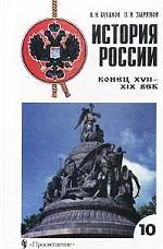 История России. Конец XVII - ХIХ век, 10 класс