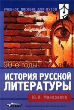 История русской литературы. 90-е годы XX века