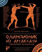 Олимпионик из Артаксаты (+DVD в mp3): историко-художественная музыкальная аудиокнига, повествующая о событиях IV века н.э., и Дополнительные материалы к ней