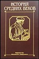 История средних веков. Том 2: раннее новое время: учебник