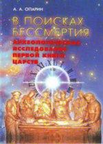 В поисках бессмертия. Археологическое исследование Первой книги Царств