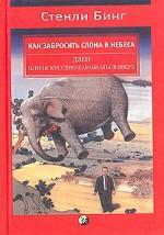 Как забросить слона в небеса. Дзен и искусство карабкаться вверх