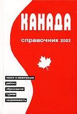 Канада. Справочник, 2002