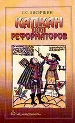 Капкан для реформаторов
