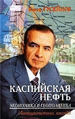 Каспийская нефть. Экономика и геополитика