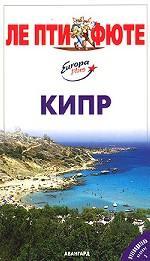 Кипр. Путеводитель с мини-разговорником