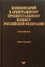 Постатейный комментарий к Арбитражному процессуальному кодексу РФ. Новая редакция