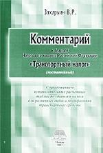 """Постатейный комментарий к Главе 28 Налогового кодекса РФ """"Транспортный налог"""""""